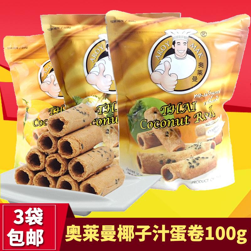 泰国进口 奥莱曼椰子汁蛋卷 椰奶榴莲芒果味 饼干休闲零食品 100g