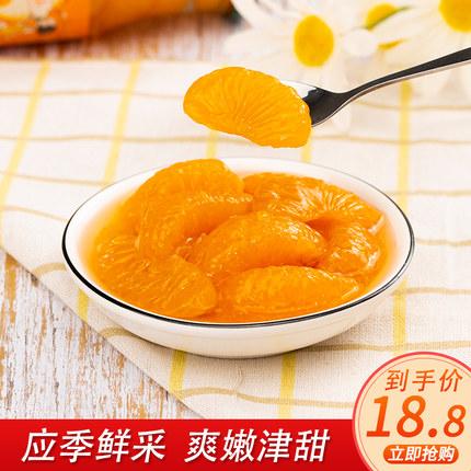 琼皇橘子罐头248*6新鲜水果罐头即食糖水玻璃瓶装整箱批发桔片爽
