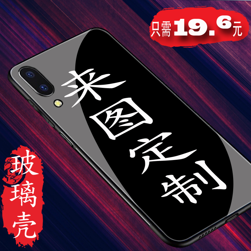 vivox21玻璃手机壳来图定制x9s照片定做x20plus情侣订制个性diy潮