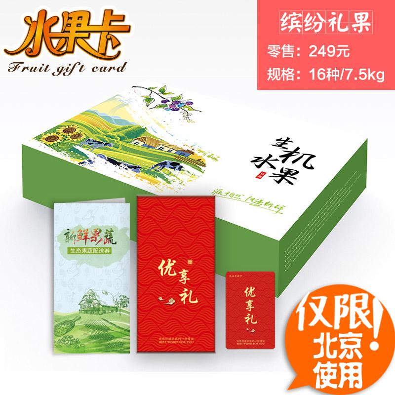北京水果提货卡券缤纷礼果16种组合 水果礼品配送券 果蔬年货礼盒