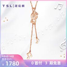 TSL谢瑞麟音符系列18K金群镶钻石项链结婚套链颈饰锁骨链女AG126