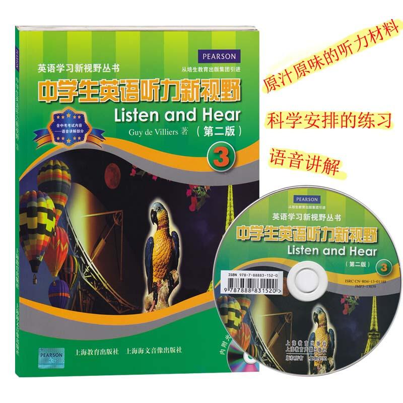 中学生英语听力新视野三3 第2版 英语学习新视野丛书 附盘 上海教育出版社 含中考内容语音讲解部分 适合初三学生使用 中考英语