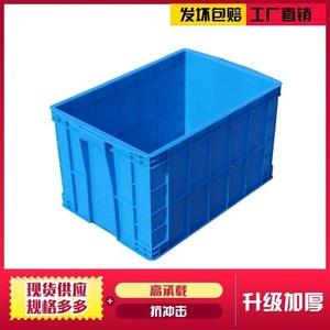 塑料箱子长方形加厚工厂周转箱筐特大号带盖储物收纳盒工业筐胶框