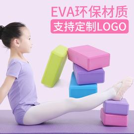 瑜伽砖女正品高密度儿童跳舞练功压腿辅助工具专用舞蹈泡沫方块砖
