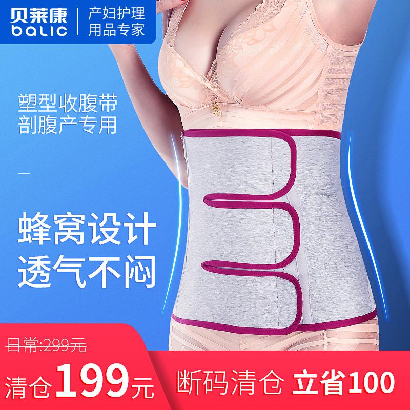 贝莱康产后收腹带剖腹产专用束缚带月子用品束腰剖宫产收腹带透气