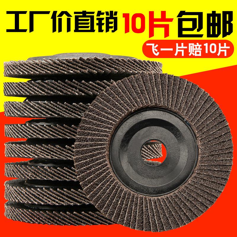 百叶片抛光片100加厚百叶轮打磨片不锈钢磨光片角磨机金属砂布轮