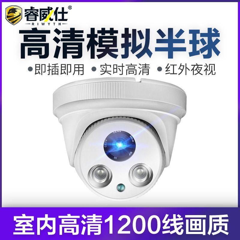 睿威仕 监控摄像头 半球形高清1200线模拟红外夜视家用广角摄像机