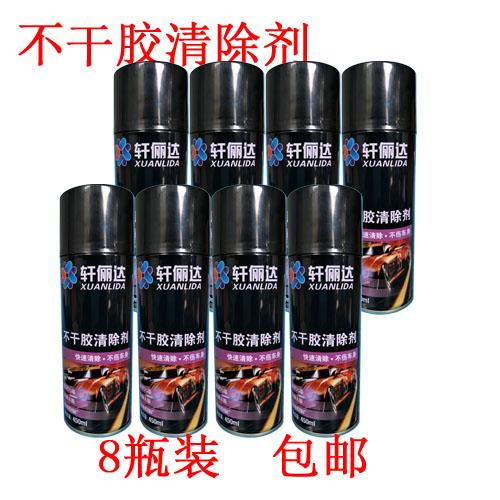 8瓶不干胶清除剂 汽车用家用广告贴纸玻璃黏胶双面胶去除胶剂