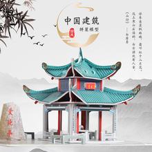 中国古建筑凉亭民居3D立体拼图儿童手工制作diy小屋益智拼装纸模