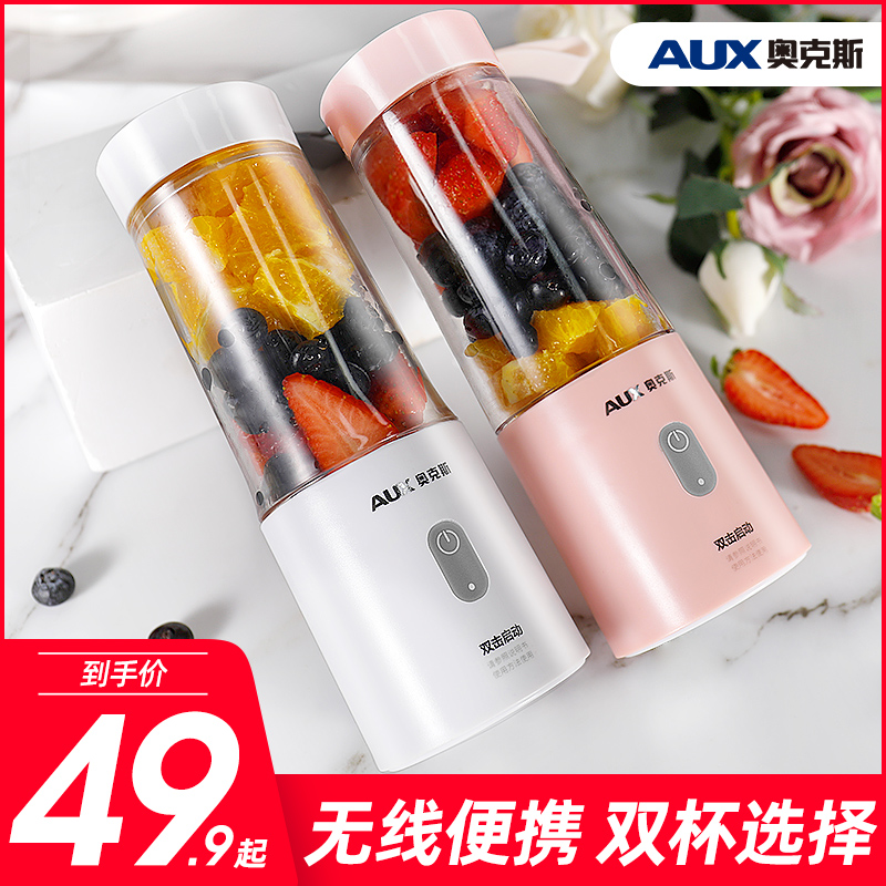 Aux Juicer household fruit small portable student juice cup electric charging Mini frying juice machine
