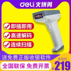 得力14953w无线激光商标条码扫描枪