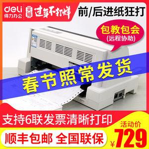 得力针式打印机全新三联单快递单
