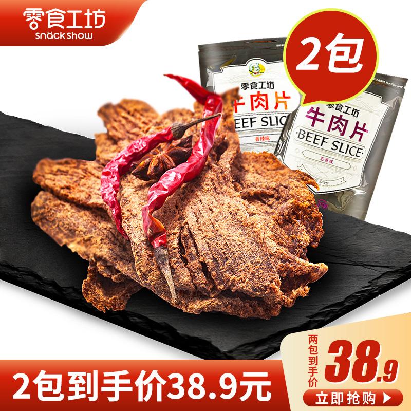 零食工坊牛肉干牛肉片内蒙古手撕黄牛肉风干五香香辣味开袋即食