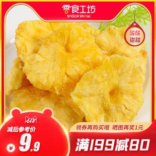 【199减80元】直播推荐100g零食工坊新鲜菠萝片菠萝干凤梨干