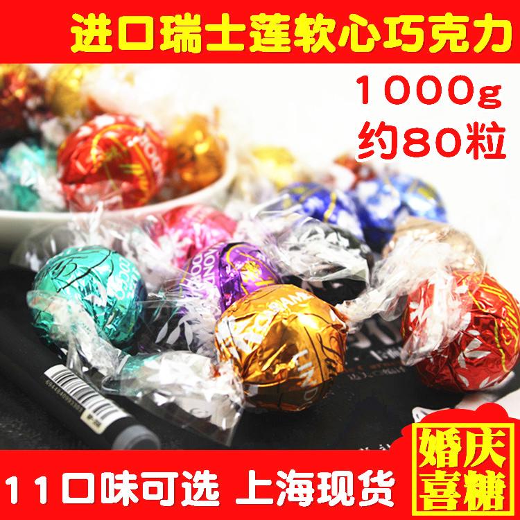 lindt瑞士莲牛奶巧克力黑巧白巧软心球散装1000g结婚喜糖零食包邮28.00元包邮