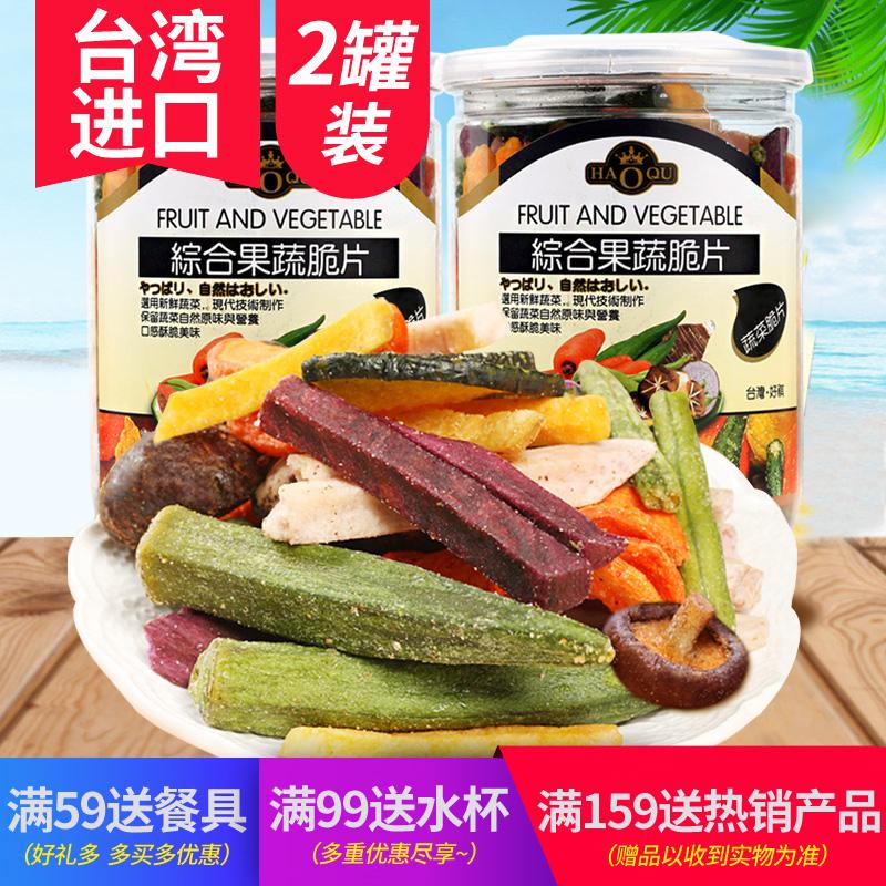台湾进口综合果蔬干110gx2罐脱水蔬菜干孕妇零食混合水果干秋葵干