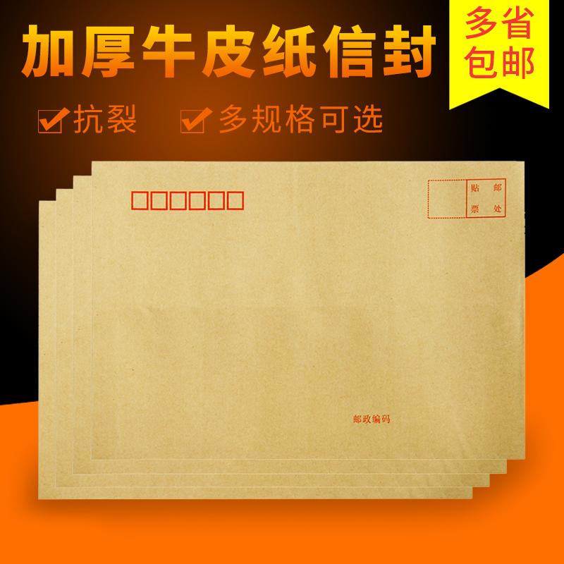 得力信封牛皮纸信封邮政标准信封信袋加厚型3/5/7号发件写信纸