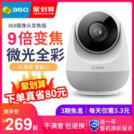 360智能摄像头云台变焦版1080P监控家用360度无线wifi全景摄像头
