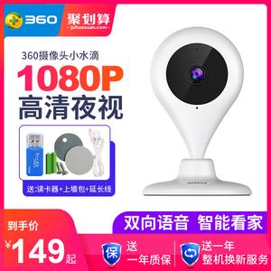 360摄像头小水滴1080p家用网络