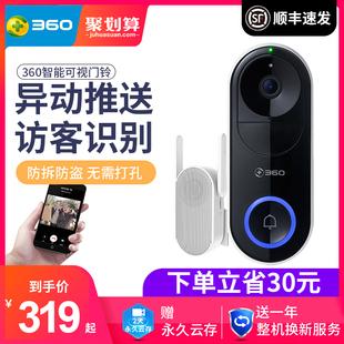 【顺丰速发】360可视门铃智能电子猫眼监控摄像头家用无线远程高清防盗门镜品牌