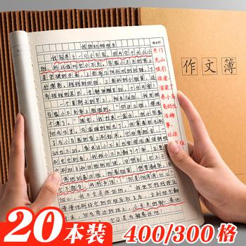 400格加厚牛皮纸硬皮300字作文本