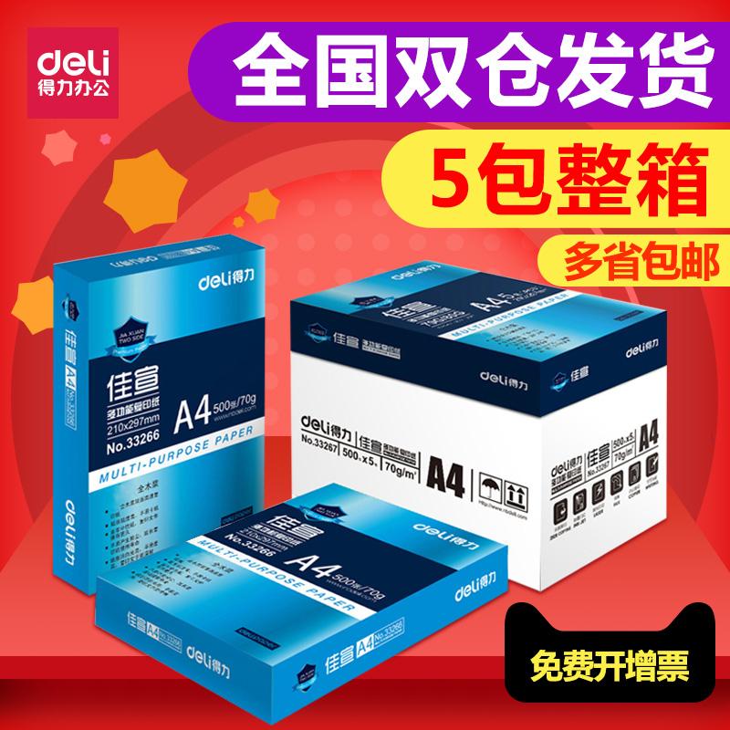 Компетентный a4 бумага печать копия бумага белый 500 около вся коробка плюс толстый 70 грамм 80g оптовая торговля 5 пакет специальное предложение