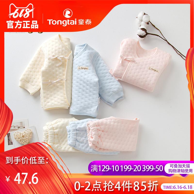 童泰新生儿保暖内衣套装宝宝系带开档和尚服初生婴儿薄棉纯棉套装