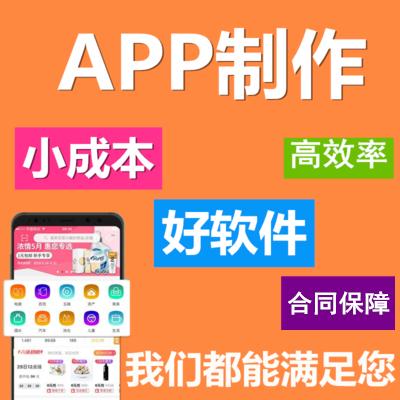 APP制作app开发软件定制软件制作o2o购物商城外卖