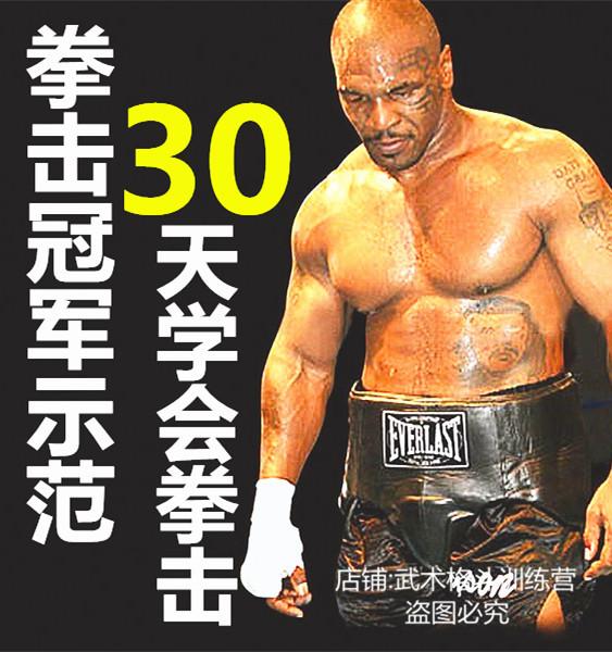 Обучение боксу частота курс высокая ясно китайский язык Бокс Нулевой фонд дверь Узнайте боксерские навыки