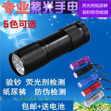 包邮 395nm紫外线验钞灯手电筒查验票据检测荧光剂检测灯笔防伪灯