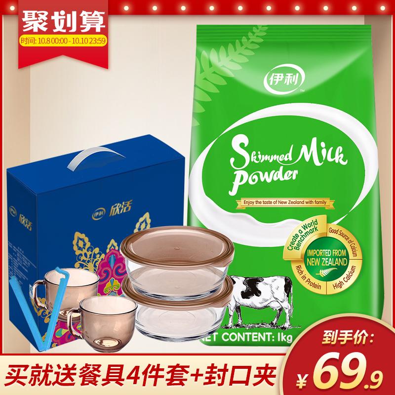 满98.00元可用28.1元优惠券伊利新西兰进口脱脂奶粉1kg袋装成人烘培早餐男士女士低脂牛奶粉
