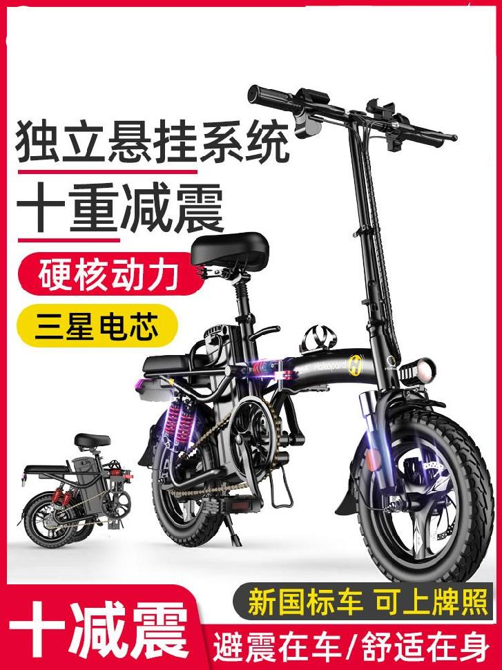 Battery car can be registered light lady shock absorption work foldable elderly small battery bicycle male electric