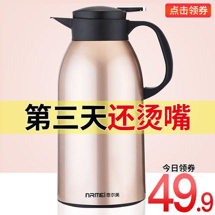 恩尔美保温水壶家用保温壶大容量不锈钢热水瓶暖水壶保温瓶热水壶