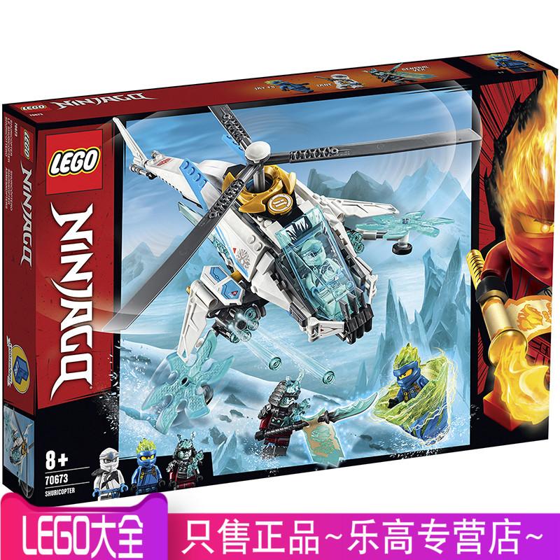 乐高lego 70673幻影忍者赞的直升机193.00元包邮