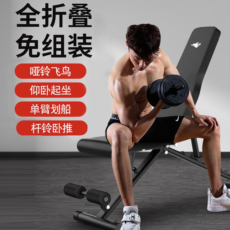 多功能哑铃凳家用健身椅专业仰卧起坐辅助器运动哑铃椅卧推凳飞鸟