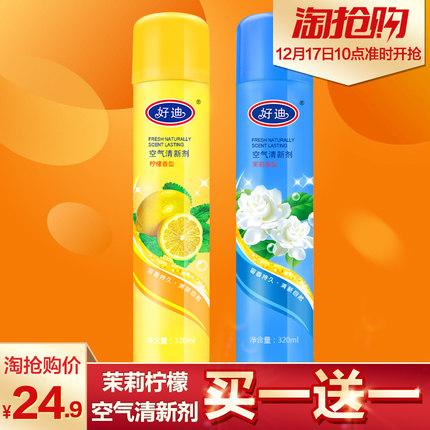 好迪茉莉柠檬香空气清新剂 卧室卫生间室内家用除臭喷雾持久留香