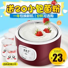 小型酸奶机全自动家用自制迷你宿舍单人发酵机多功能分杯纳豆米酒