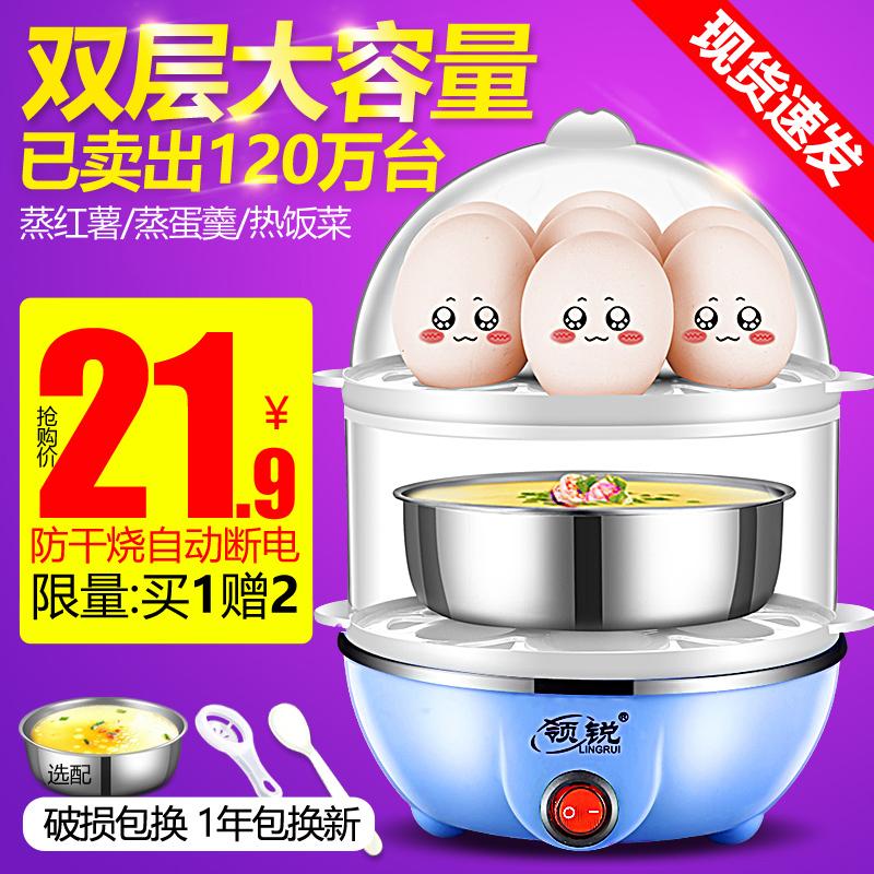 领锐 双层煮蛋器 蒸蛋器 自动断电多功能小型煮鸡蛋羹机迷你家用