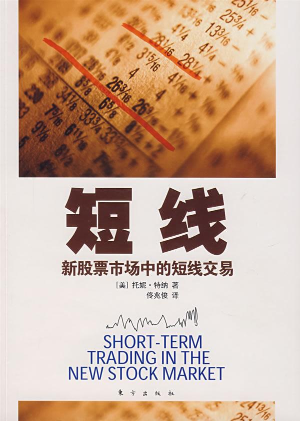 短线:新股票市场中的短线交易 托妮特纳,佟兆俊 东方出版社 9787506028639 投资理财 证券/股票