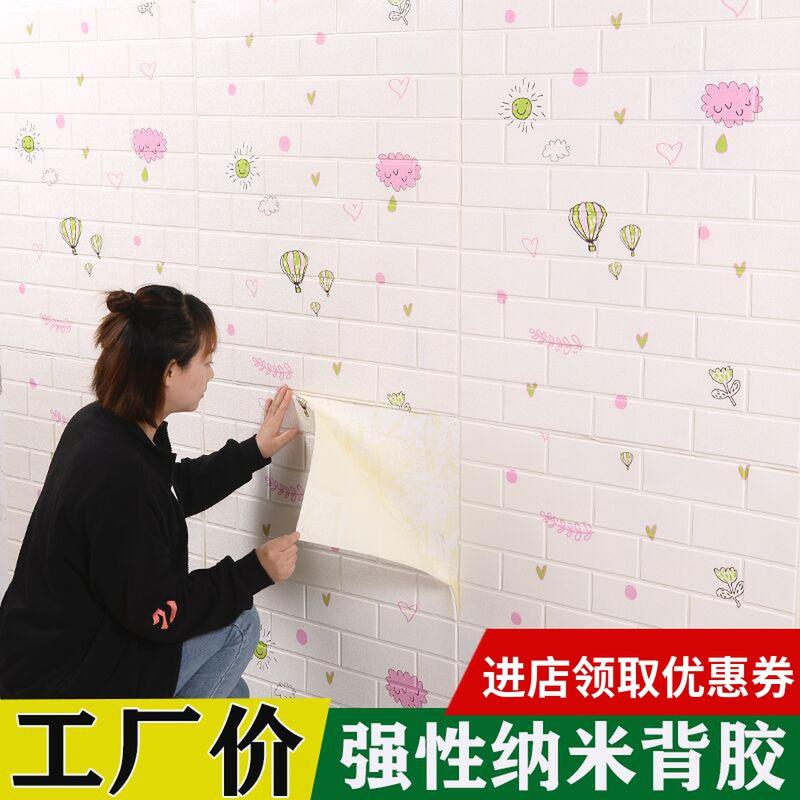 墙纸自粘3d立体卡通砖纹墙贴卧室儿童房防水防撞软包幼儿园墙裙贴