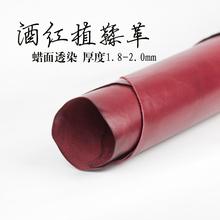 手工皮具真皮 头层牛皮 1.0~2.0mm蜡面酒红植鞣革皮料 diy 植鞣皮