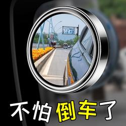 汽车后视镜倒车小圆镜盲点镜360度无边玻璃高清反光镜辅助镜可调