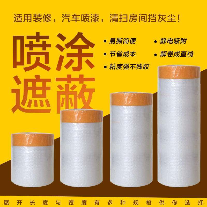 油漆遮蔽膜和紙美紋紙膠帶一次性防灰塵家具汽車噴涂漆裝修保護膜