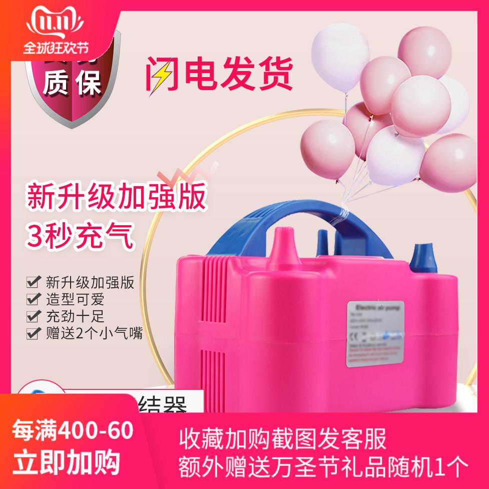 电动打气筒吹气球机充气泵工具家用氦气便携式自动双孔出气打气机