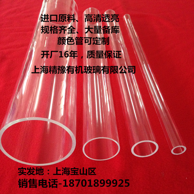 Высокая следующий органическое стекло трубка акрил трубка диаметр 3-1500mm сейчас в надичии длина произвольно резка возможно сделать на заказ