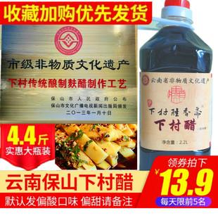 大瓶2.2L正宗云南保山特产下村醋豆粉米线凉拌菜调料胜香斋醋 包邮