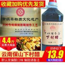 大瓶2.2L正宗云南保山特产下村醋豆粉米线凉拌菜调料胜香斋醋包邮