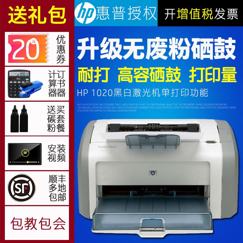 家用激光打印机