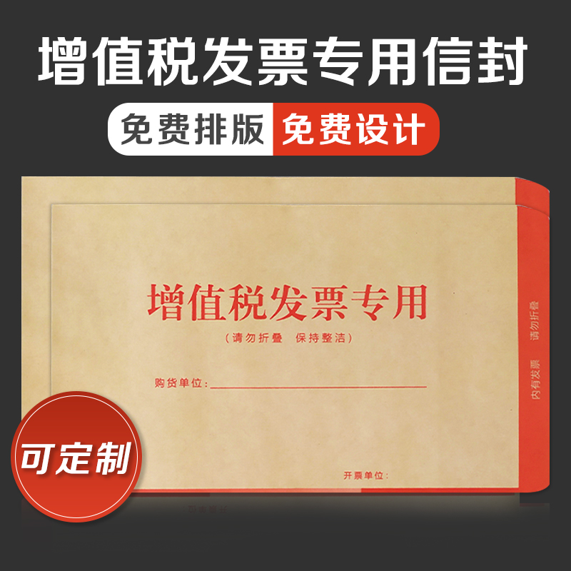 VAT invoice envelope kraft paper envelope standard invoice bag special invoice tax increase bill bag customized