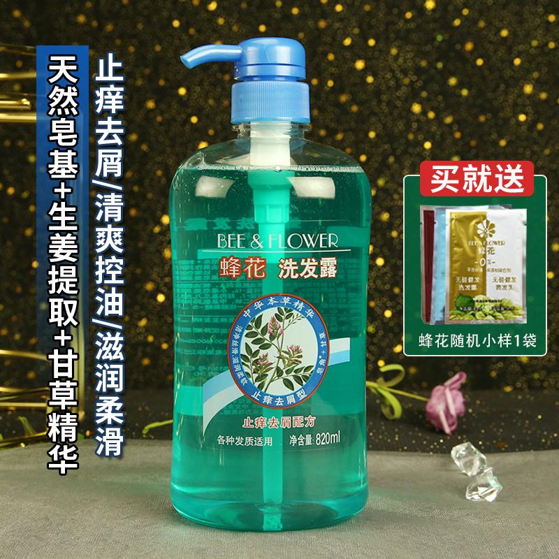 蜂花天然本草精华洗发水控油去头屑止痒洗发精蓬松香氛洗头膏男女